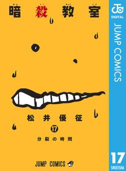 暗殺教室 17-電子書籍