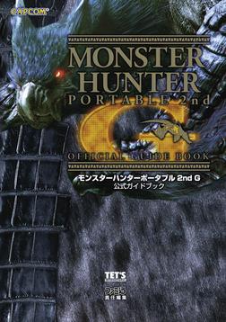 モンスターハンターポータブル 2nd G 公式ガイドブック-電子書籍