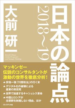 大前研一 日本の論点2018~19-電子書籍