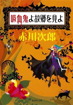 吸血鬼よ故郷を見よ(吸血鬼はお年ごろシリーズ)-電子書籍