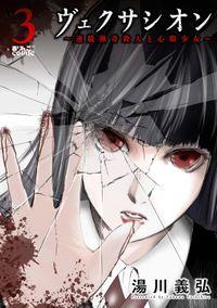 ヴェクサシオン~連続猟奇殺人と心眼少女~ : 3