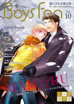 BOYS FAN vol.10(1)-電子書籍