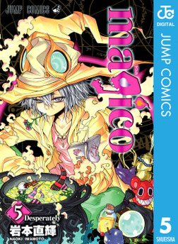 magico 5-電子書籍
