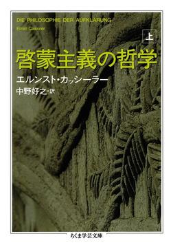 啓蒙主義の哲学 上-電子書籍