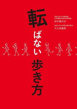 転ばない歩き方-電子書籍