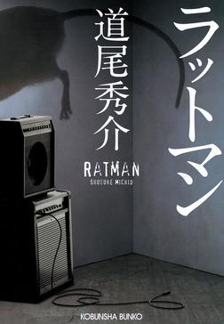 ラットマン-電子書籍