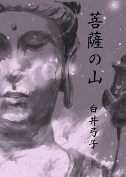 菩薩の山-電子書籍