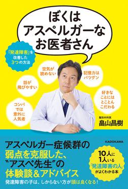 ぼくはアスペルガーなお医者さん 「発達障害」を改善した3つの方法-電子書籍