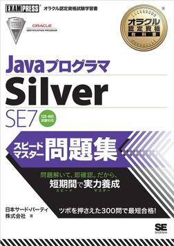 オラクル認定資格教科書 Javaプログラマ Silver SE 7 スピードマスター問題集-電子書籍