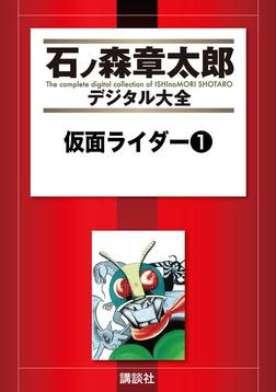 仮面ライダー(1)-電子書籍