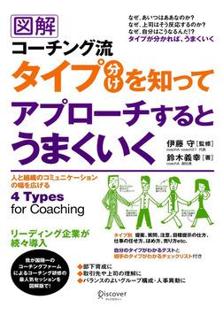 図解 コーチング流タイプ分けを知ってアプローチするとうまくいく-電子書籍