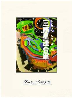 三惑星連合軍-電子書籍