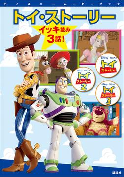 ディズニームービーブック トイ・ストーリー イッキ読み 3話!-電子書籍