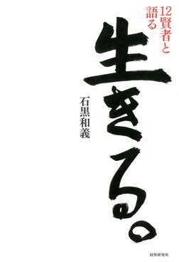 生きる。 : 12賢者と語る-電子書籍