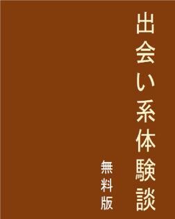 出会い系体験談【無料版】-電子書籍