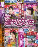 月刊週刊女性 2018年 10月