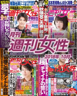 月刊週刊女性 2018年 10月-電子書籍