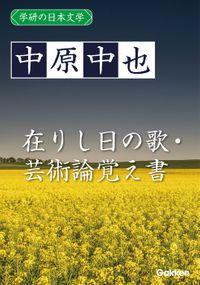 学研の日本文学 中原中也 在りし日の歌 芸術論覚え書