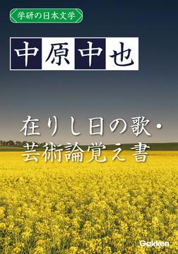 学研の日本文学 中原中也 在りし日の歌 芸術論覚え書-電子書籍