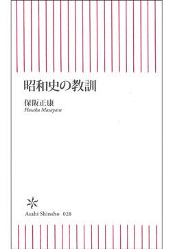 昭和史の教訓-電子書籍