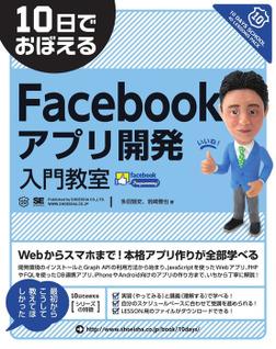 10日でおぼえるFacebookアプリ開発入門教室-電子書籍