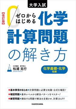 改訂版 大学入試 ゼロからはじめる 化学計算問題の解き方-電子書籍