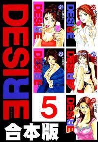 DESIRE【合本版】 5