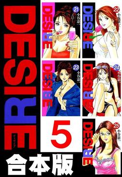 DESIRE【合本版】 5-電子書籍