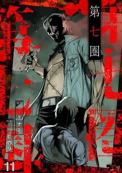 第七圏(フルカラー) 11-電子書籍