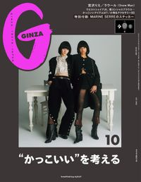 """GINZA(ギンザ) 2020年 10月号 [""""かっこいい""""を考える]"""