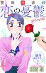 Love Silky 荒川秘書の恋の憂鬱 story02