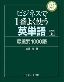ビジネスで1番よく使う英単語/最重要1000語-電子書籍