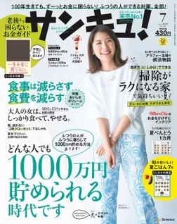 サンキュ!2018年7月号-電子書籍