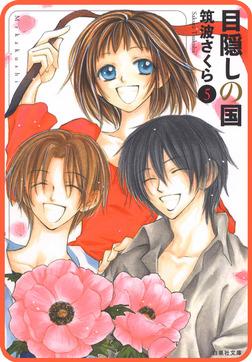 【プチララ】目隠しの国 story41-電子書籍