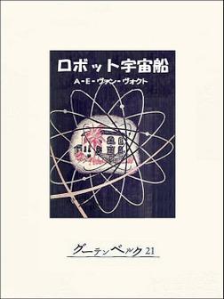 ロボット宇宙船-電子書籍