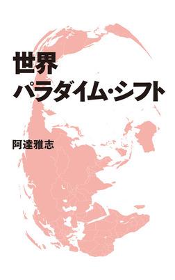 世界パラダイム・シフト-電子書籍