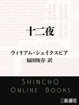 十二夜-電子書籍