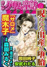 まんがグリム童話 ブラック呪われた出産と堕胎 Vol.13