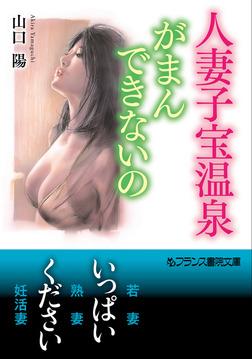 人妻子宝温泉【がまんできないの】-電子書籍