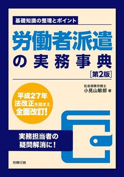 労働者派遣の実務事典[第2版]-電子書籍