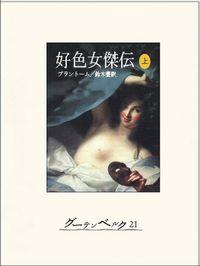 好色女傑伝(グーテンベルク21)