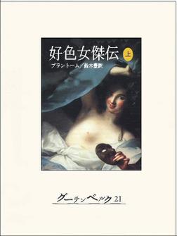 好色女傑伝(上)-電子書籍
