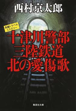 十津川警部 三陸鉄道 北の愛傷歌(十津川警部シリーズ)-電子書籍