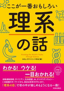 ここが一番おもしろい理系の話-電子書籍