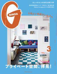 GINZA(ギンザ) 2020年 3月号 [プライベート空間、拝見!]