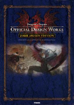 ドラゴンズドグマ オフィシャルデザインワークス ダークアリズンエディション-電子書籍