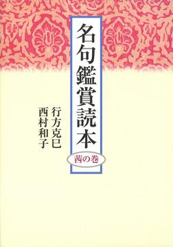 名句鑑賞読本 茜の巻-電子書籍