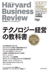 ハーバード・ビジネス・レビュー テクノロジー経営論文ベスト11 テクノロジー経営の教科書(ダイヤモンド社)