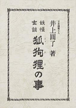 妖怪玄談狐狗狸の事-電子書籍