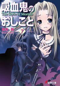 吸血鬼のおしごと7 The Style of Mortals